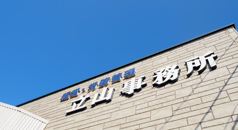 経営・労務管理 立山事務所のホームページへようこそ!